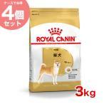 Yahoo!モコペット【お得な4個セット】ロイヤルカナン 柴犬 成犬用 生後10ヶ月齢以上 3kg×4個 [ROYAL CANIN BHN 犬用ドライ 犬]【RCA】【RCSC】