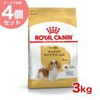 Yahoo!モコペット【お得な4個セット】ロイヤルカナン キャバリア 成犬・高齢犬用 3kg×4個 [ROYAL CANIN BHN 犬用ドライ]【RCA】【RCSC】