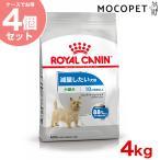 Yahoo!モコペット【お得な4個セット】ロイヤルカナン ミニ ライトウェイトケア 4kg×4個 / 成犬用 減量したい犬用 生後10ヶ月齢以上 小型犬用 #w-137899