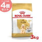 Yahoo!モコペット【お得な4個セット】ロイヤルカナン プードル 中・高齢犬 3kg×4個 [ROYAL CANIN BHN 犬用ドライ] #w-137910[BHNW]