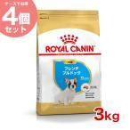 【お得な4個セット】ロイヤルカナン フレンチブルドッグ 子犬用 生後2ヵ月〜12ヵ月まで 3kg×4個 /[ROYAL CANIN BHN 犬用ドライ]