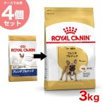 【お得な4個セット】ロイヤルカナン フレンチブルドッグ 成犬・高齢犬用 生後12ヵ月齢以上 3kg×4個 / [ROYAL CANIN BHN 犬用ドライ]