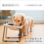 決算SALE☆拍拍 天然メープルウッド ペット ボウルスタンド S16 食器 餌皿 犬猫用 795601020100 #w-138743