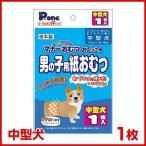 Yahoo!モコペット第一衛材 プチシリーズ 中型犬 男の子用紙おむつ 1枚 4904601770149 #w-140219