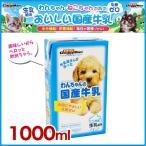 ドギーマン わんちゃんの国産牛乳 1000ml / 犬用 ミルク 4974926010473 #w-140573