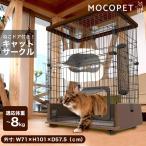 [ペティオ]Petio ネココ 仔猫から キャットルームサークル ケージ 4903588249976【大型商品のため同梱不可】