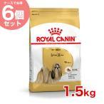 【お得な6個セット】ロイヤルカナン シーズー 1.5kg /
