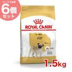 【お得な6個セット】ロイヤルカナン パグ 1.5kg /