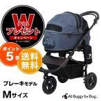 エアバギー フォー ドッグ ドーム2 ブレーキ[Air Buggy for Dog DOME2 BRAKE] テクスチャー デニム Mサイズ JAN:4580445405777 #w-146118