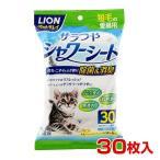 ライオン ペットキレイ シャワーシート 短毛の愛猫用 30枚入 4903351003347 #w-147046