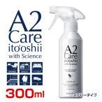 【ANA御用達】A2CARE [エーツーケア] 本体 300ml / 高品質 消臭スプレー 無色・無臭・除菌・消臭剤 アルコ