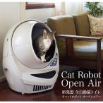 Yahoo!モコペット最大85%OFF!2/22は猫の日セール★次世代自動猫トイレ キャットロボット オープンエアー 0850470001225
