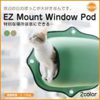 『安心の正規品』EZ Mount Window Pod イージーマウントウィンドウポッド タン(ベージュ) グリーン 猫 窓貼付け ベッド 強力吸盤