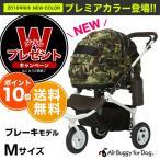 エアバギーフォードッグ ドーム2 ブレーキ[Air Buggy for Dog DOME2 BRAKE] プレミアモデル(白フレーム) カモフラージュ(迷彩) Mサイズ / 犬カート