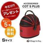 エアバギー ドーム2 コット[Air Buggy For Small Animals DOME2 S Plus COT] 単品 タンゴレッド(赤) Sサイズ / 猫 小動物 カート #w-149489