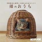 ねこちぐら ドーム型 柳 ラタン ベッド ナチュラル ハンドメイド 猫 ハウス コスゲオリジナル 【大型商品のため同梱不可】