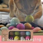 猫のおもちゃ フェルトボール コロコロボール ウール100% 8個入 ハンドメイド 天然素材で発色の良い羊毛を1つ1つ手作業で丸めて製作しました!#w-151078