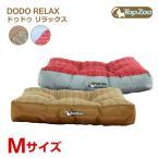 [トップズー]TopZoo クッションマット ドゥドゥリラックス 犬猫用 M チョコ ラズベリー 2色から選べる #w-151720