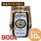 [ブラックウッド]BLACKWOOD 鶏肉ベースのミルフード パピー 900g (300g×3個) ドッグフード 4562210500597 #w-151869