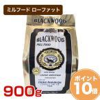 [ブラックウッド]BLACKWOOD 鶏肉ベースのミルフード ローファット(LOW FAT) 900g (300g×3個) ドッグフード 4562210501358 #w-151873