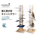 Yahoo!モコペット最大85%OFF!2/22は猫の日セール★日本製 据え置き型キャットタワー ネコバコ タワー インディゴ アイボリー 2色