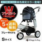 Yahoo!モコペット【正規保証つき】[エアバギーフォードッグ]AirBuggy for Dog  ドーム2 ブレーキ メランジ デニム ドッグ キャリーカート Sサイズ 防寒 キャリー 犬