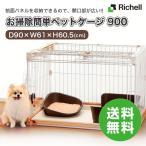 リッチェル[Richell] お掃除簡単ペットケージ 900 90cm×61cm JAN:4973655563618 超小型〜小型犬用 アンダートレーと屋根面付き【大型商品のため同梱不可】