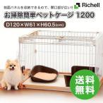 リッチェル[Richell] お掃除簡単ペットケージ 1200 120cm×61cm JAN:4973655563717 超小型〜小型犬用 アンダートレーと屋根面付き【大型商品のため同梱不可】