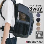3WAY バックパックキャリー AirBuggy for Dog[エアバギーフォードッグ] ペット デニム 犬 熱中症 猫 リュック