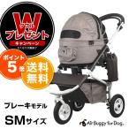 【正規保証つき】[エアバギーフォードッグ]AirBuggy for Dog ドーム2 ブレーキ SMサイズ アースブラウン[EARTH BROWN]/ドッグカート キャリーカート犬用 散歩