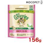 グリニーズ 猫用 ローストチキン味 156g / 犬 おやつ ガム 歯みがき デンタル 4902397847977 #w-158119-00-00