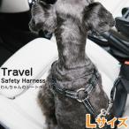 K&H トラベル セーフティー ハーネス Travel Safety Harness Lサイズ ブラック /犬 ドライブ シートベルト 0655199078332 #w-158890-00-00