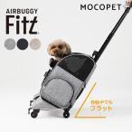 エアバギーFitt 犬用 ペットカート キャリー お散歩 お出かけ 通院 [エアバギーフォーペット]AirBuggy for PET 4580445418159 #w-161765