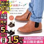 送料無料 ブーツ キッズベビー 子供用ブーツ ジュニア 靴 ショートブーツ 男の子 女の子 子供 大人っぽい マーチンブーツ かっこいい 履きやすい おしゃれ