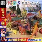 送料無料 恐竜 ミニフィギュア 46体セット ダイナソー 動物 子どもトリケラトプス メガロサウルス 恐竜おもちゃ 動物 怪獣 おもちゃ サウルス