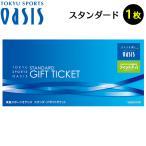 東急スポーツオアシス ギフトチケット(施設利用券) 1枚