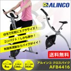 【代金引換不可】ALINCO(アルインコ)クロスバイク AFB4416 マグネット式 フィットネスバイク・エアロバイク・筋トレ・有酸素運動【送料無料】