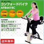 【代金引換不可】ALINCO FITNESS(アルインコフィットネス)コンフォードバイク AFB4419C エクササイズバンド付き 背もたれ付き  【送料無料】