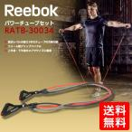 Reebok (リーボック) パワーチューブセットRATB-30034