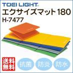 トーエイライト エクササイズマット180 H-7477 トレーニングマット