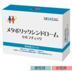 DEMECAL(デメカル)『メタボリックシンドローム&生活習慣病セルフチェック』血液検査セット[男女用]