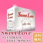 Sweet Loveスイートラブ ULTIMATE LOVE SONGS CD5枚組