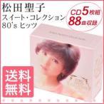 松田聖子 スイート・コレクション 80's ヒッツ CD-BOX 5枚組88曲収録
