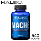 筋力サプリ HALEO MACH6(ハレオ マッハ6)540タブレット