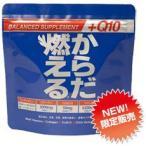 からだ燃える+Q10(250g) ダイエットサプリメント