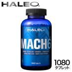 筋力サプリ HALEO MACH6(ハレオ マッハ6)1080タブレット