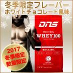 DNS 17 プロテインホエイ100 ホワイトチョコレート 350g