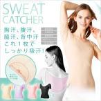 汗取りインナー SWEAT CATCHEAR(スウェットキャッチャー)半袖タイプ 汗脇パット付き デオドラント Tシャツ