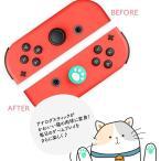 ニンテンドースイッチ ジョイコン用 スティックカバー 4個入り 猫の肉球 シリコン素材 交換用 (グリーン、ブルー、ピンク、イエロー) 送料無料