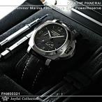 パネライ ルミノール1950 3デイズGMTパワーリザーブ PAM00321 新品。 44mm オー...